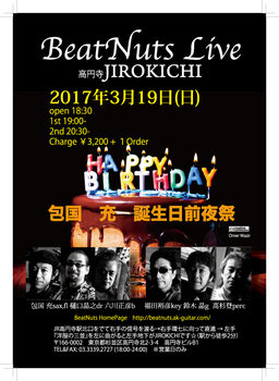20170319Jirokichi-web.jpg