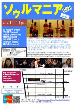 ソウルマニアLZ2015-11.jpg