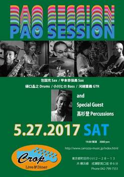 Pao-Session-0527_2017CROP.jpg