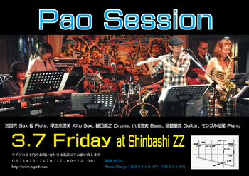 Pao-Session-2014-0307web.png